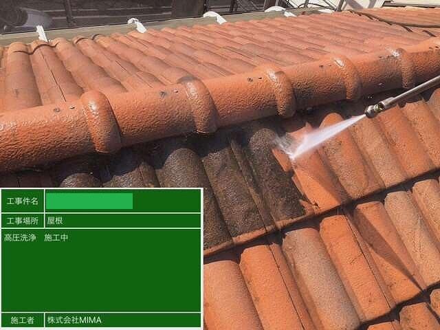 屋根の高圧洗浄中