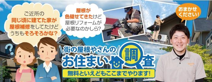 屋根の無料点検は街の屋根やさん八尾店へ