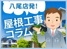 八尾市、東大阪市、柏原市、平野区やその周辺エリアの屋根工事コラム