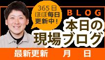 八尾市、東大阪市、柏原市、平野区やその周辺エリア、その他地域のブログ