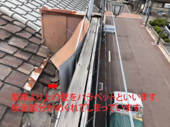 屋根_雨漏り_パラペット