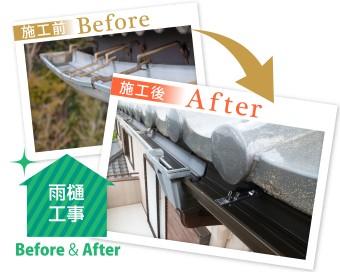 雨樋の不具合はお住まいの傷みに直結 新品への交換で雨の日も安心